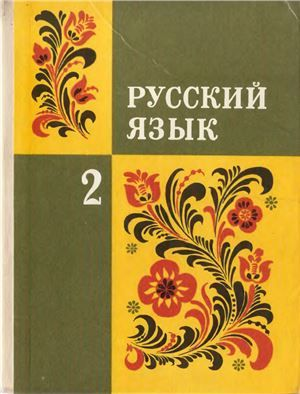 Zakozhurnikova M L Rozhdestvenskij N S I Dr Russkij Yazyk 2 Klass Pdf Matematicheskie Knigi Uchebnik Yazyk