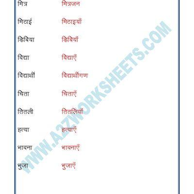 Worksheet Of Hindi Grammar Vachan Badlo Singular Plural 09 Hindi Grammar Hindi Language Hindi Worksheets Learn Hindi Grammar Worksheets