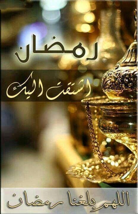 اشتقنا اليك Ramadan Kareem Ramadan Islamic Events