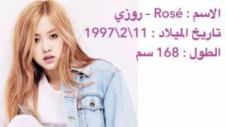 نتيجة بحث الصور عن صور روزي من بلاك بينك الكورية Fashion Tops Rose