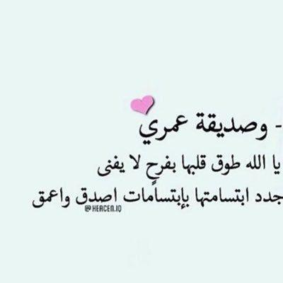 و صديقة عمري Arabic Funny Arabic Quotes Quotes