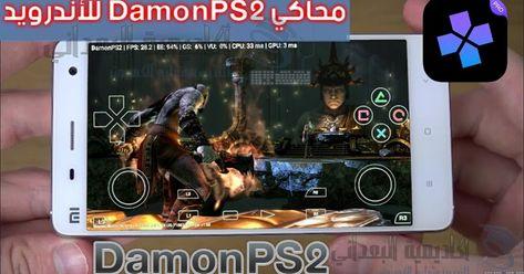 حول هاتفك الى Playstation 2 من خلال تنزيل اقوى الألعاب على هاتفك الذكي بفضل تطبيق Damonps2 إلعب ألعاب Playstation 2 الأسط Tablet Electronic Products Simulation