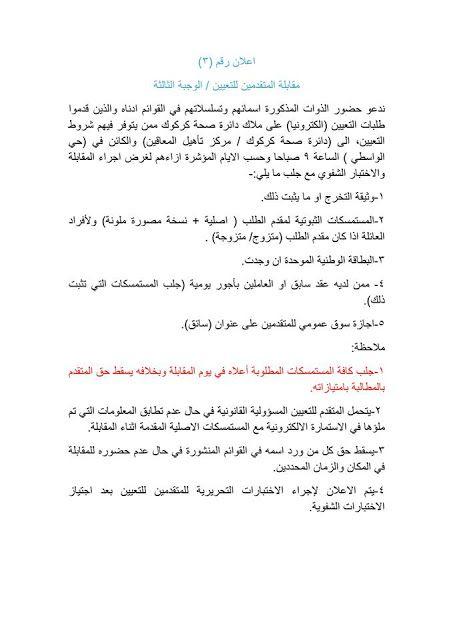 Pin By منتديات شباب الرافدين تجمع شبا On وظائف العراق Math Math Equations