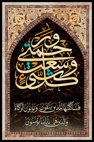 و ر ح م ت ي و س ع ت ك ل ش ي ء Islamic Art Calligraphy Islamic Caligraphy Islamic Art