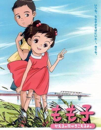 My Sister Momoko Utas Popular Anime Anime
