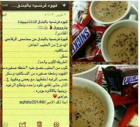 مشروبات ساخنه قهوة فرنسية Cookout Food Coffee Recipes Arabic Food