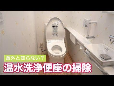 トイレ ノズル 掃除