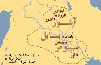 حضارة الرافدين نبذة عن حضارة الرافدين خريطة بلاد الرافدين الموض Mesopotamia History Iraq