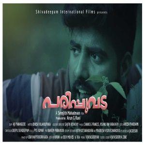 Parippuvada 2019 Malayalam Movie Mp3 Songs Download Kuttyweb Mp3 Song Download Mp3 Song Songs