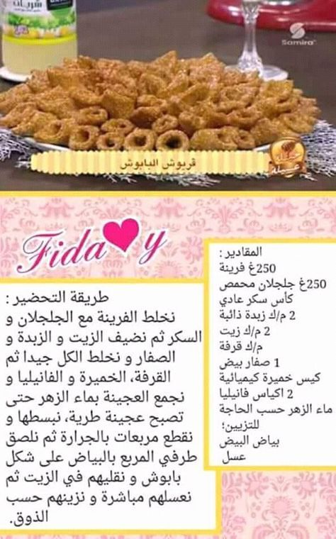 Pin By Fatima Queen On Patisserie Tunisian Food Dessert Recipes Easy Food Receipes