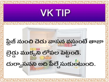Tip Of Vasundhara Kutumbam More Tips Http Bit Ly 1uhdpwt Vktips