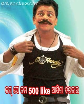 Odia Photo Comments For Facebook : photo, comments, facebook, Facebook, Comments, Images,, Pictures,, Download, Statuspictures.com, STATUSPICTURES.COM, Comments,, Image,