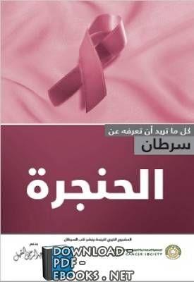 حصريا تحميل كتاب سرطان الحنجرة مجانا Pdf اونلاين 2018 اسم الكتاب R N الكاتب ترجمة الجميعية السعودية الخيرية لمكافحة السر Free Books Download Books Ebooks