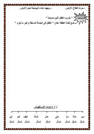 مراجعة نحو 5ب ت1 Grammaire Arabe Grammaire
