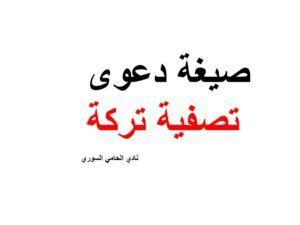صيغة دعوى تصفية تركة نادي المحامي السوري Arabic Calligraphy