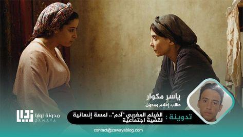 الفيلم المغربي آدم لمسة إنسانية لقضية اجتماعية Movie Posters Movies Poster