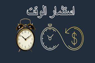 مقدمة عن استثمار الوقت الكثير من الناس يعملون بجهد اكبر ظنا منهم أنهم أذا بذلوا المزيد من الجهد البدني سيزيدون من إنتاجيتهم وفعال Alarm Clock Investing Clock