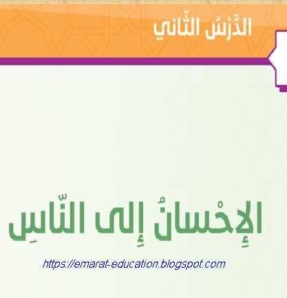 حل درس الإحسان الى الناس مادة التربية الإسلامية للصف الخامس الفصل الأول2020 Education
