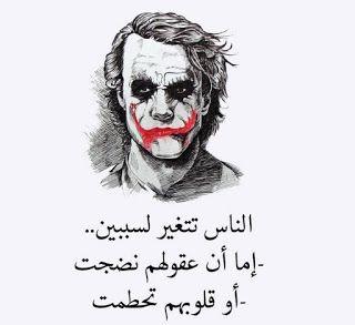 صور الجوكر 2021 Hd احلى صور جوكر متنوعة Joker Quotes Cool Words Arabic Quotes