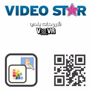 أكواد فيديو ستار Coding Video Editing Free Qr Code