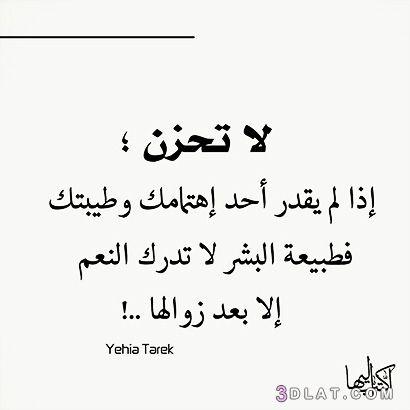 حكم و أمثال و كلام من ذهب حكم وأقوال رائعة ومتنوعة Words Quotes Quotes For Book Lovers Quran Quotes Love