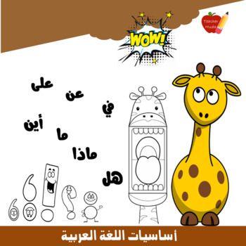 أساسيات اللغة العربية Educational Materials Teachers Pay Teachers Teacher Newsletter