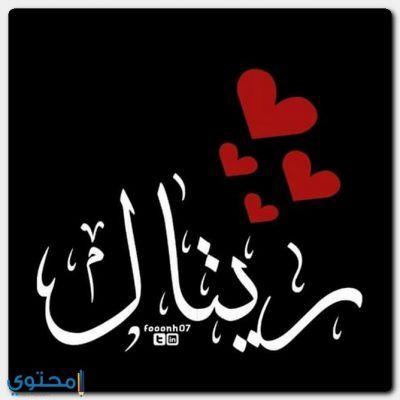 معنى اسم ريتال وصفاتها الشخصية Retal معاني الاسماء Retal اسماء بنات جميلة Arabic Calligraphy Calligraphy