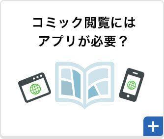 めちゃコミック 会員登録