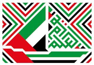 صور علم الامارات 2020 اجمل صور علم دولة الإمارات Uae National Day Emirates Flag National Day Saudi