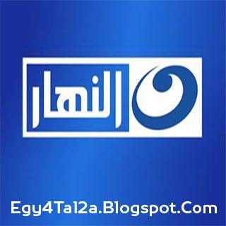 مشاهدة قناة النهار بث مباشر Alnahar Tv Allianz Logo Channel Tv