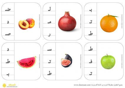 بطاقات الحروف في اول الكلمة فواكه صوت الحرف الذي تسمعه Vegetables Radish Food