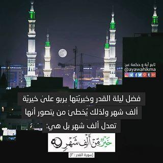 Pin Pa Quraan