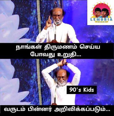 Lemuria Memes 90s Parithabangal Rajinikanth Tamil Memes And Tro Vadivelu Memes Tamil Funny Memes Trending Memes
