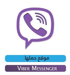 تحميل برنامج فايبر للكمبيوتر و فايبر للاندرويد و فايبر للايفون Download Viber Messenger لعمل مكالمات فيديو وصوت British Leyland Logo Vehicle Logos Leyland