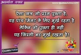 Motivational Quotes For Students To Study Hard In Hindi Image