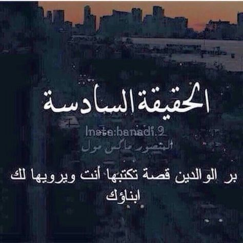Pin On Quotes Arabic
