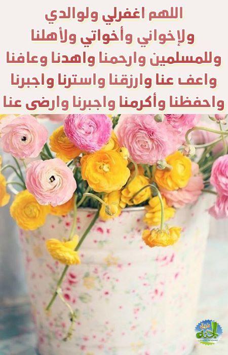 Pin By Abdul Rahim On دعاء Hadith Islam Food