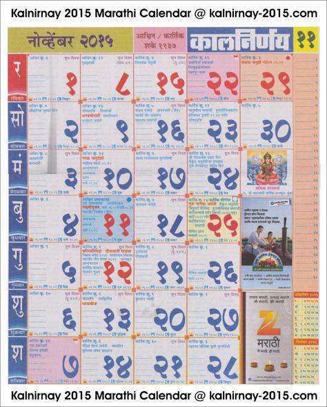 November 2015 Marathi Kalnirnay Calendar calendar Pinterest