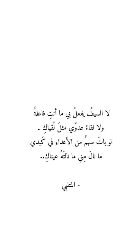 Pin By Nadia On اشعار Proverbs Quotes Quran Quotes Arabic Love Quotes