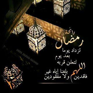 صور اللهم بلغنا رمضان 2021 بطاقات دعاء اللهم بلغنا شهر رمضان Ramadan Ramadan Kareem Image
