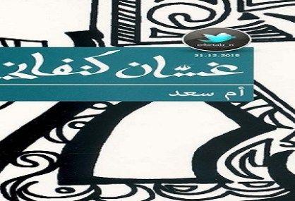 أم سعد غسان كنفاني Pdf 2 Books Share Books British Leyland Logo