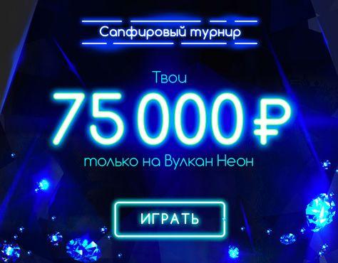 Бонус 10000 рублей в казино вулкан игровые автоматы играть онлайн на нокиа5230без регистрации