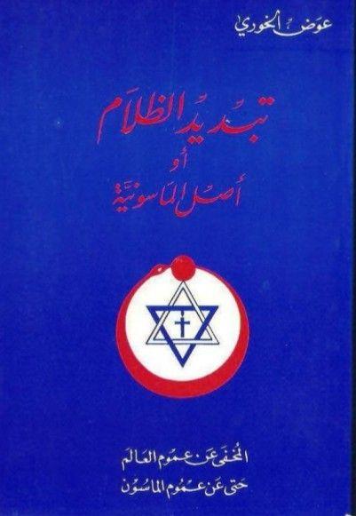 Pin By محمد محمود On أغلفة و عناوين الكتب Free Ebooks Download Books Arabic Books Free Books Download