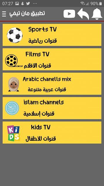تحميل Manyo Tv افضل تطبيق لمشاهدة القنوات علي الاندرويد In 2021 Online Tv Channels Free Online Tv Channels Kids Tv