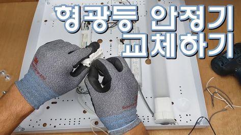 [아마추어] FPL형광등 안정기 교체방법