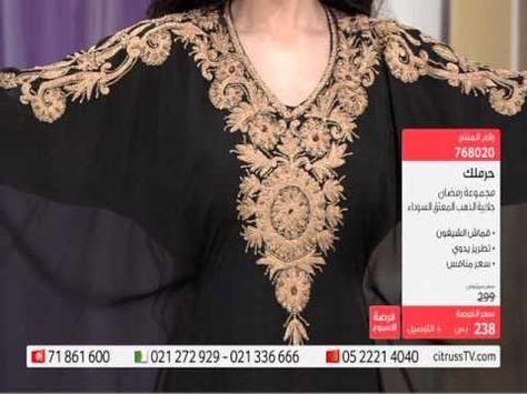 Haramlek Ramadan 2016 Collection Citrusstv Com Youtube Ramadan 2016 Ramadan Collection