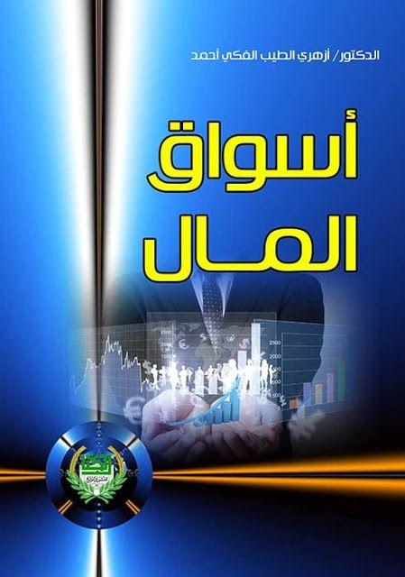 تحميل كتاب اسواق المال لدكتور أزهري الطيب الفكي احمد Pdf Save