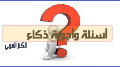 أسئلة وأجوبة صعبة مجموعة سؤال وجواب ديني وثقافي بمعلومات هامة ومفيدة Letters Symbols