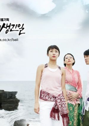 What Happened In Bali This Drama Is Dated And I M Not Just
