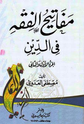 مفاتيح الفقه في الدين مصطفى العدوي Pdf Good Morning Messages Morning Messages Books